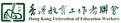 香港教育工作者聯會